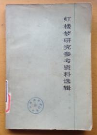 红楼梦研究参考资料选辑 (第二辑   馆藏书)