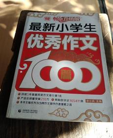 波波乌作文1000篇系列:最新小学生优秀作文1000篇(畅销升级版)