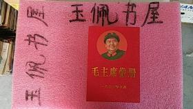 毛主席相片100张`【1924年-1973年】特价88包快递