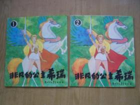 非凡的公主希瑞 1.2 (绘画本)24开. 89年 一版1印.品相特好.【书架1-1】