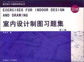 正版二手正版室内设计制图习题集第二2版系列05华南理工大学出版社9787562有笔记