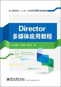 Director多媒体应用教程 许晓洁 9787121214097 电子工业出版社
