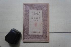1930年商务印书馆32开:西藏问题