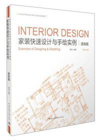 家装快速设计与手绘实例