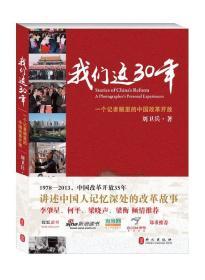 我们这30年:一个记者眼里的中国改革开放