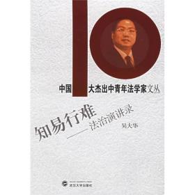 知易行难:法治演讲录武汉大学吴大华 编9787307048614