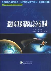 高等学校地图学与地理信息系统系列教材:遥感原理及遥感信息分析基础