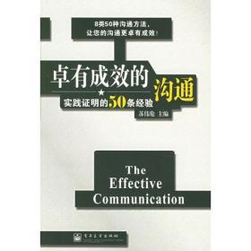 卓有成效的沟通:实践证明的50条经验 苏伟伦   电子工业出版