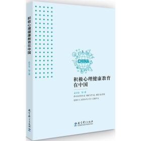 9787519110499-lt-积极心理健康教育在中国