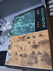 中国封建社会形态研究 (馆藏)