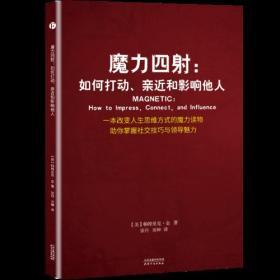 正版直发 魔力四射:如何打动、亲近和影响他人 帕特里克金 宗丹/田坤 天津人民出版社