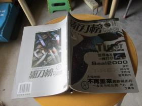 军事宝典永久珍藏版系列丛书5001 超级世界名刀珍藏集 霸刀榜【无光盘.有2张海报】