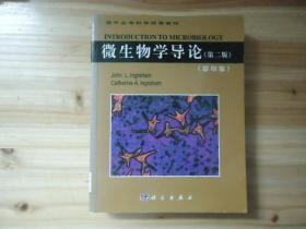 国外生命科学优秀教材:微生物学导论(第2版)(影印版)