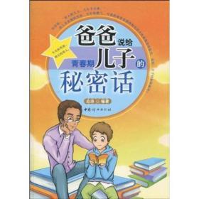 二手爸爸说给青春期儿子的秘密话沧浪中国妇女出版社9787512700