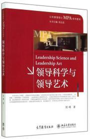 领导科学与领导艺术/公共管理硕士MPA系列教材