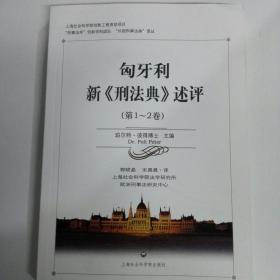 匈牙利新(刑法典)述评:第一卷,笫二卷,第三卷,全