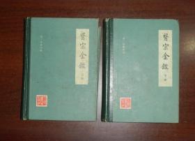 医宗金鉴(精装本)全二册(下册封里有轻微开裂)1995年二版13印!
