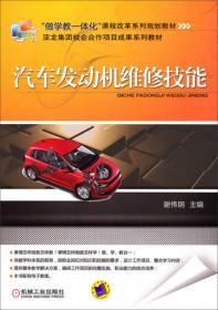 """""""做学教一体化""""课程改革系列规划教材:汽车发动机维修技能"""
