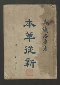 《本草从新》上海锦章书局(55年印2000册)一版一印