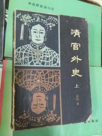 清宫外史(上册卷)-本店所有图书,全网最低价
