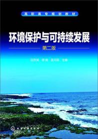 环境保护与可持续发展(第2版)田京城