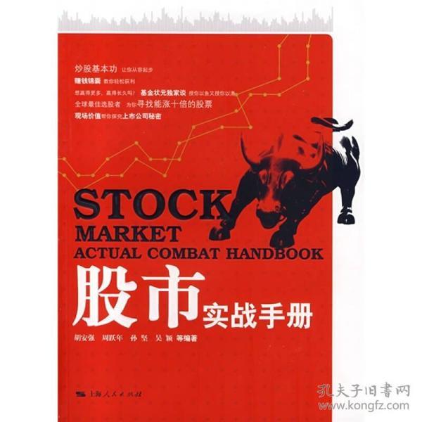 股市实战手册