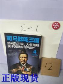 司马懿吃三国(4)