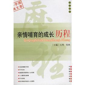 青年学涯经典文萃(共十二册)主编 元秀 莹秋 9787801793409  中国致公出版社