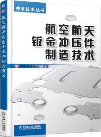 冲压技术丛书:航空航天钣金冲压件制造技术