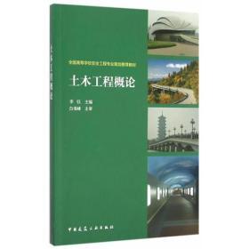 土木工程概论李钰中国建筑工业出版社sjt225