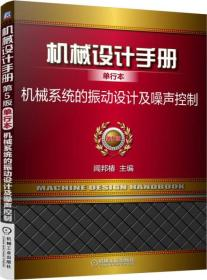 机械设计手册单行本:机械系统的振动设计及噪声控制(单行本 第5版)闻邦椿 编 9787111491699 机械工业出版社t