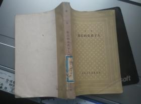 最后的莫希干人(网格本,馆藏,1987 一版一印,10000册)