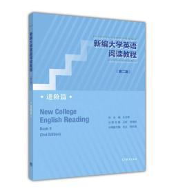 新编大学英语阅读教程(第2版 进阶篇)
