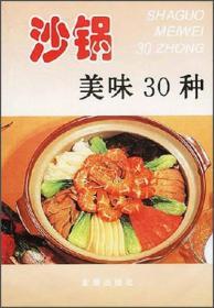 正版 沙锅美味30种 卢健著 金盾出版社