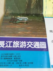 长江旅游交通图