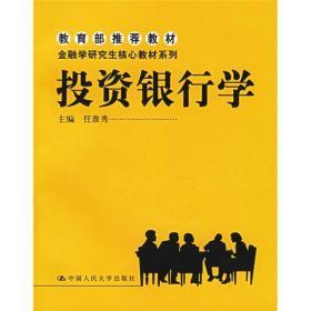 金融学研究生核心教材系列:投资银行学