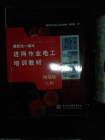 最新统一编写进网作业电工培训教材 精编版 上册.