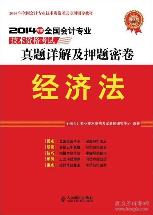 经济法 2014