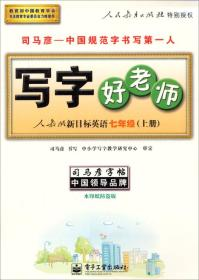2015秋 写字好老师:新目标英语七年级上册(人教版 水印纸防盗版)