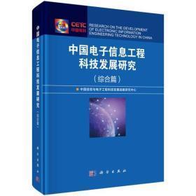 中国电子信息工程科技发展研究综合篇