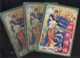 神剑情侣(上、中、下 全3册)(古龙著老版武侠小说 印量5000册)
