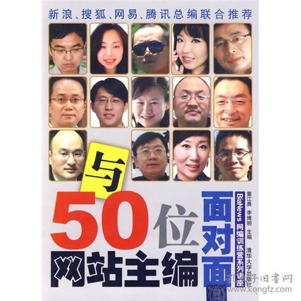 与50位网站主编面对面:BiaNews网编训练营系列讲座