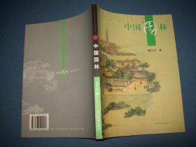 人文中国书系:中国园林-16开