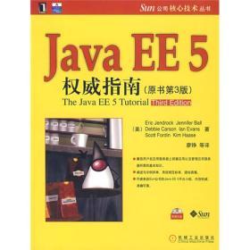 Java EE 5权威指南-(原书第3版)