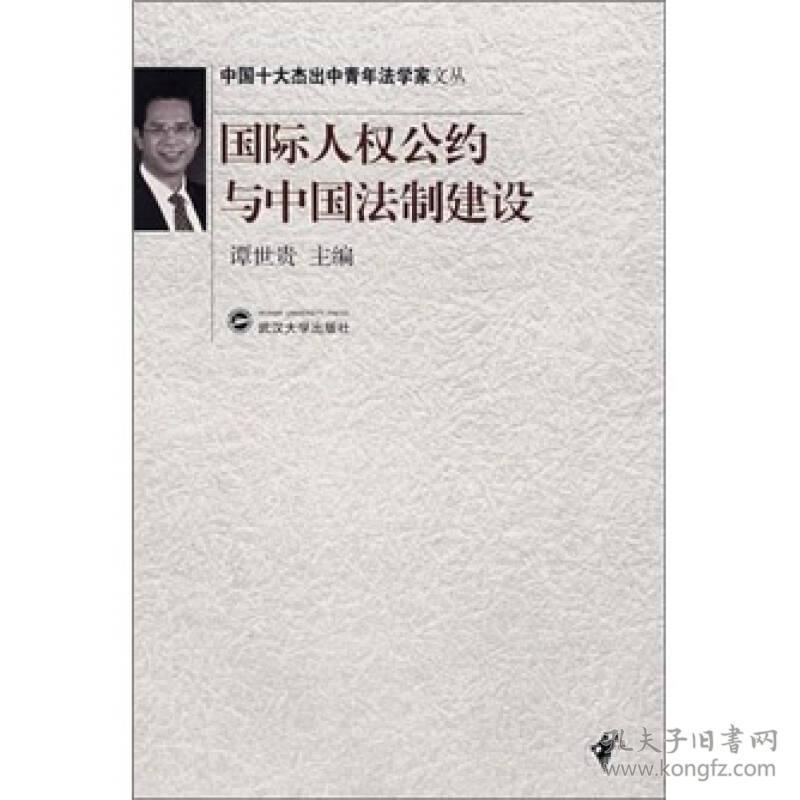 国际人权公约与中国法制建设