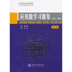 应用数学习题集(第一册) 修订版