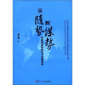 """从""""随势""""到""""谋势"""":中国的国际取向的战略选择"""