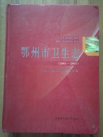 鄂州市卫生志(1983-2007)