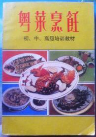 粤菜烹饪 初级.中级.高级培训教材(内部教材,全是粤菜菜谱)