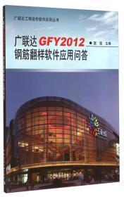 广联达GFY2012钢筋翻样软件应用问答